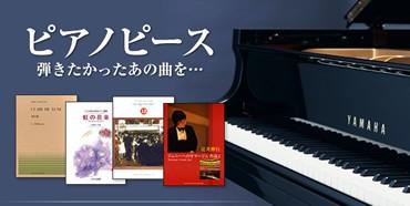 ピアノピース