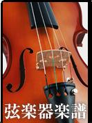 弦楽器楽譜