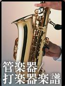 管楽器・打楽器楽譜