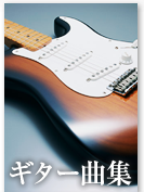 ギター曲集
