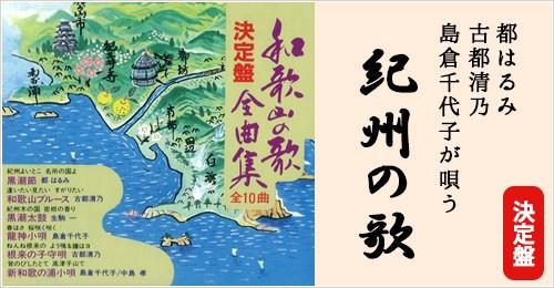 都はるみ・古都清乃・島倉千代子が唄う紀州の歌・決定盤!