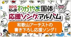 和歌山アーチストの書き下ろし応援ソング!