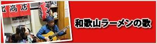 和歌山ラーメンの歌