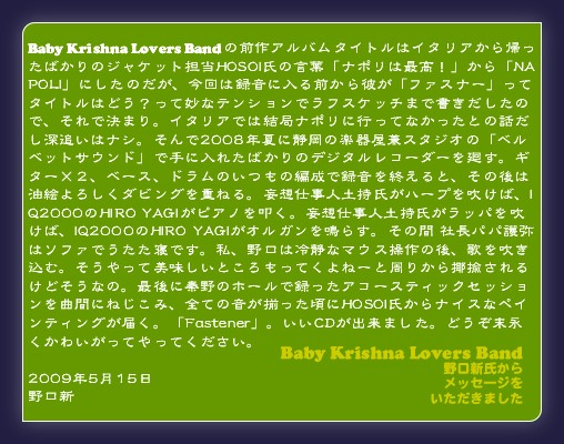 Baby-K 野口新 アーティストコメント