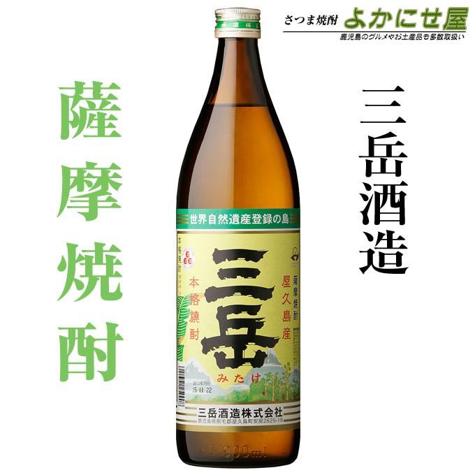 三岳 芋焼酎 900ml 25度 (みたけ)