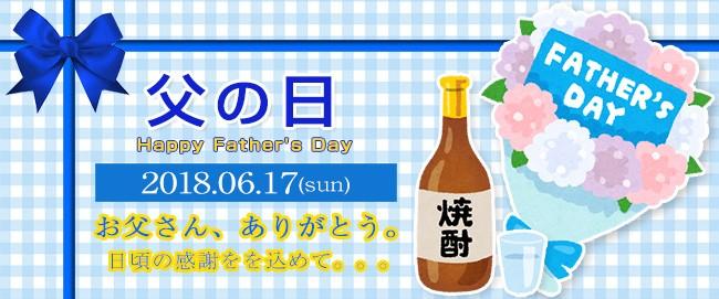 【父の日 ギフト 芋焼酎】