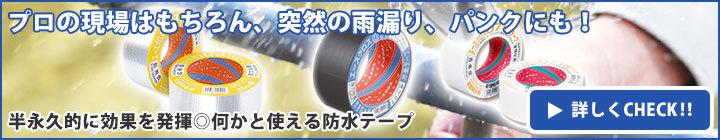 養生材・養生ボード・養生テープ・MUSTボード・マストボード・マストマット・防水テープ・気密・気密防水テープ