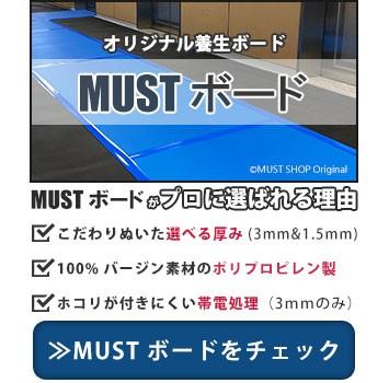 養生材・養生ボード・養生テープ・MUSTボード・マストボード