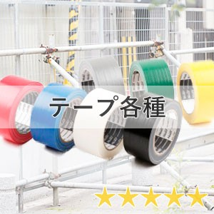 テープ各種(養生テープ・梱包用テープなど、テープ各種)