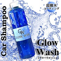 GLOWWASH カーシャンプー 洗車