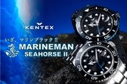 KENTEX MARINEMAN SEAHORSE II