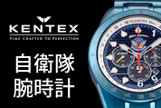 KENTEX 自衛隊腕時計
