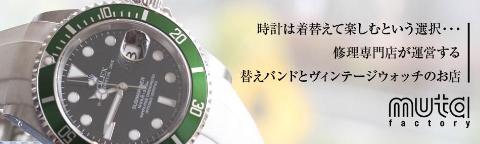 muta factoryは時計の楽しみ方を提案します