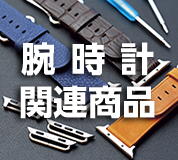 腕時計関連商品