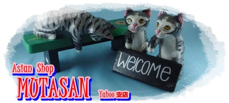 アジアン雑貨ムタサンへようこそ!