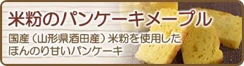米粉のパンケーキメープル