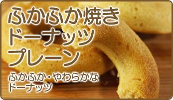 ふかふか焼きドーナツプレーン