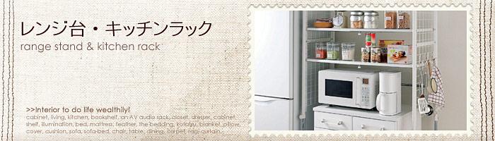 レンジ台・キッチンラック