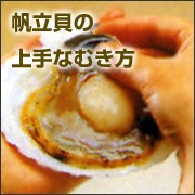 ホタテ貝の上手なむき方