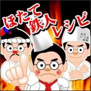 ホタテ調理レシピ・料理方法