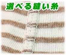 縫い糸を選べるキッズ用長袖肌着Tシャツ
