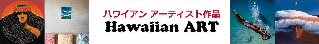 ハワイアン アート(芸術作品)