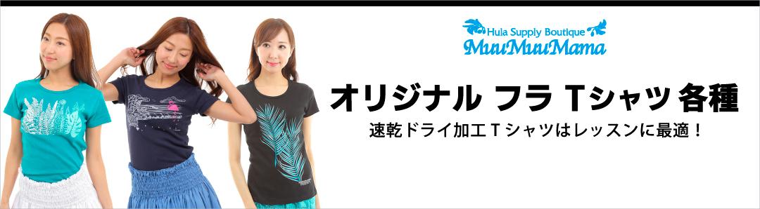 フラTシャツ