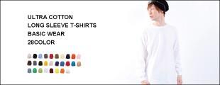 厚手のロングTシャツ!28色のカラーバリエーションのある6.0オンスのロンT