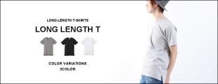 ロング丈Tシャツ 無地 メンズ ストリート系トレンドをおさえたシティウェア