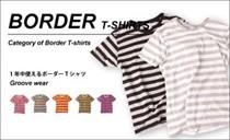 マストアイテム!ボーダーTシャツ