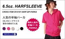 大人気の半袖パーカー