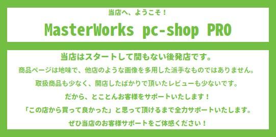 MasterWorksについて