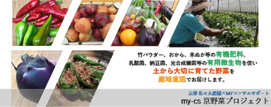 新鮮で安全な野菜を、京都から産地直送します。