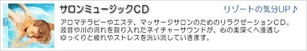 サロンミュージックCD