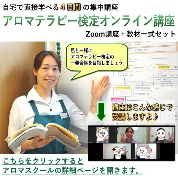 アロマ検定オンライン講座