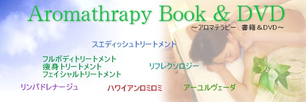 アロマ Book&DVD