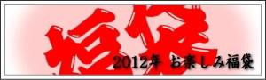 2012年 お楽しみ福袋