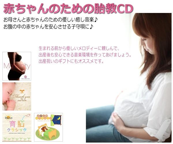 赤ちゃんのための胎教CD