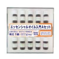 アロマテラピー検定1級対応精油セット
