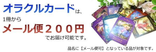 オラクルカード メール便200円