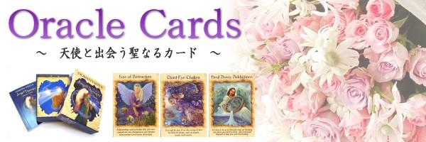 オラクルカード