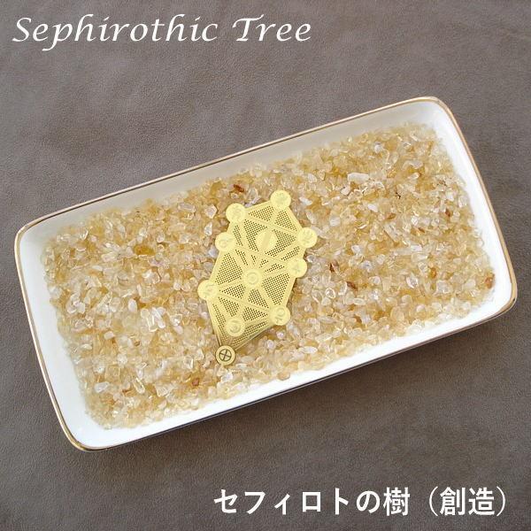 セフィロトの樹