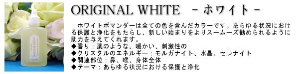 ポマンダー ホワイト