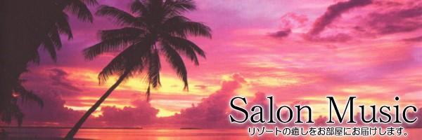 サロンミュージック
