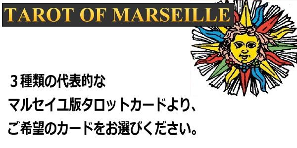 マルセイユ版 タロットカード