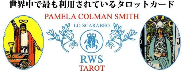 パメラ・コールマン・スミス ウェイト版(ライダー版)タロットカード