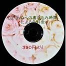 CD/DVD制作ー ダビング作業ー