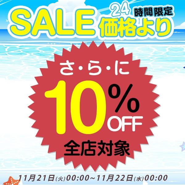 24時間限定★全品対応★sale価額より10%offクーポン