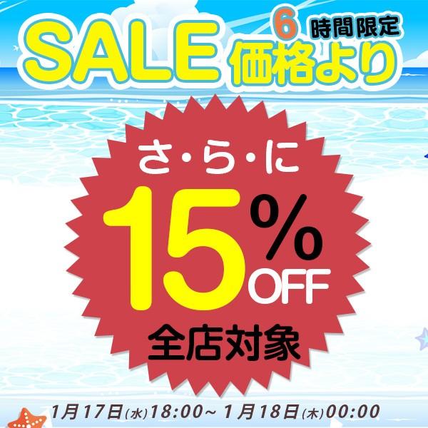 6時間限定★全品対応★sale価額より15%offクーポン