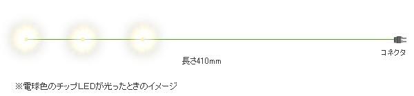 チップLED電球色3連の光るイメージ